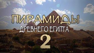 Пирамиды древнего Египта II
