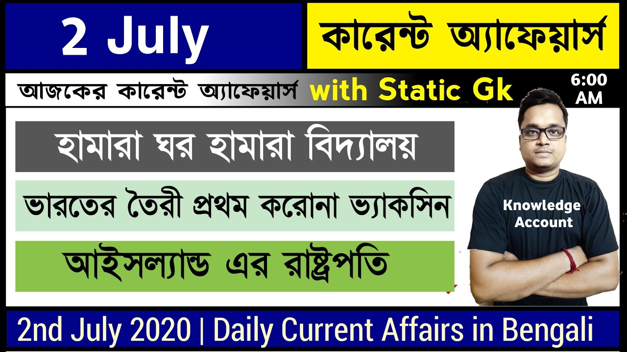 2nd July 2020 daily current affairs in bengali  knowledge account কারেন্ট অ্যাফেয়ার্স 2020