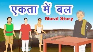 Video Ekta Mein Bal Hai Story - Dadimaa Ki Kahaniya | Panchtantra Ki Kahaniya In Hindi | Hindi Story download MP3, 3GP, MP4, WEBM, AVI, FLV Juli 2018