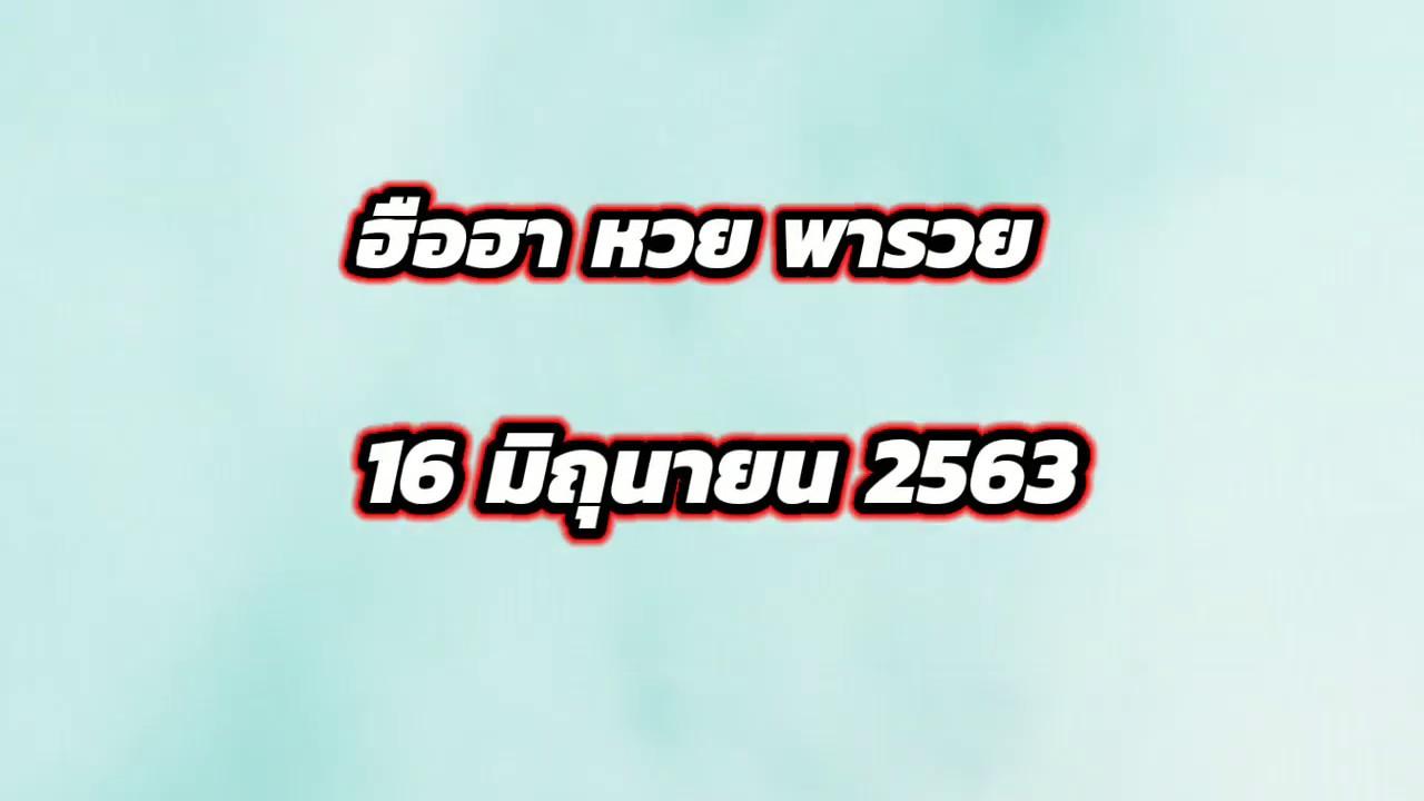 ฮือฮา หวยพารวย 16 มิ.ย. 2563
