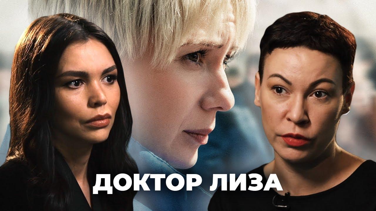 Деконструкция. Наталья Авилова о фильме «Доктор Лиза»