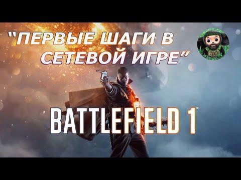Battlefield 1 : Первые шаги в сетевой игре