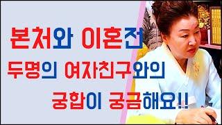 본처랑 이혼 전 두명의 여자친구와의 궁합이 궁금해요! 용군TV 무당 왕산보살