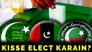 Elections 2018: How to Find a Good Leader? | K2K Pakistan