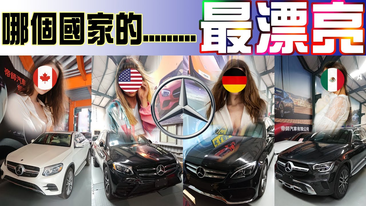 美國、德國、加拿大、墨西哥,您猜那一國的BENZ車最漂亮?