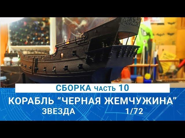Сборка модели корабля Джека Воробья Чёрная Жемчужина Звезда -  часть 10