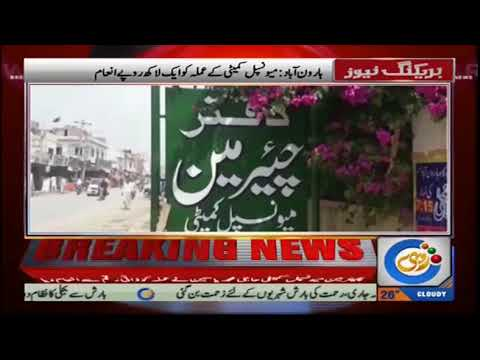 Haroonabad: One lakh rupees Prize to Municipal Committee staff