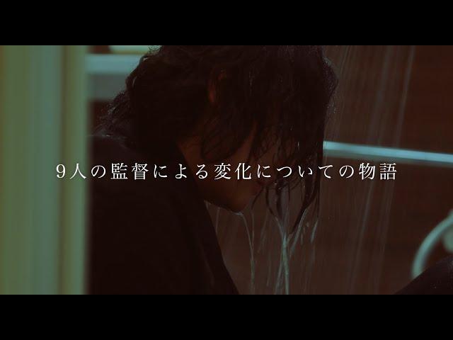 映画予告-映画『MIRRORLIAR FILMS Season1』予告編