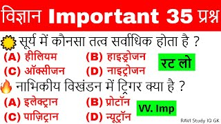 Science gk in hindi | General Science | Vigyan Important Questions answer | ssc railway ntpc police