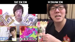 原Title:SEIKIN VS HIKAKIN 极·口技对决 Bad Apple 所属系列:HIKAKIN...