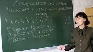 Натуральные цисла и ноль.  Чтение натуральных чисел