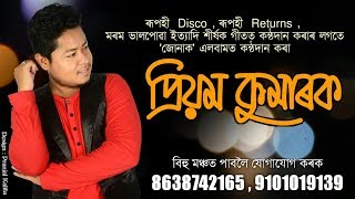 Priyam Kumar Live Show Promo   Book Him To Your Place - 2018   HD VIDEO