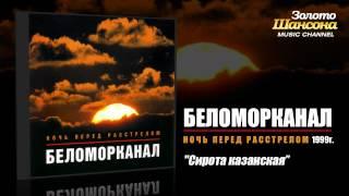 Беломорканал - Сирота казанская (Audio) mp3