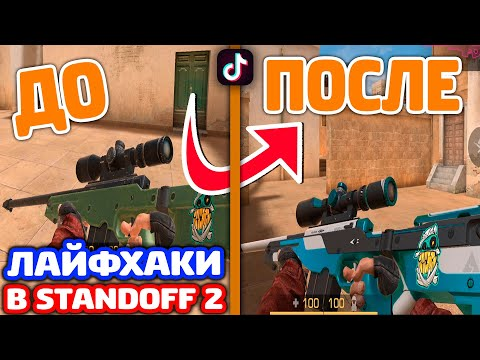 ЛАЙФХАКИ И БАГИ ИЗ ТИК ТОКА В STANDOFF 2!