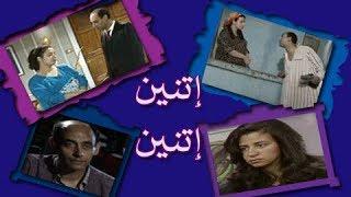 مسلسل اثنين اثنين لـ أنيس منصور ׀ عبلة كامل - أحمد بدير ׀ فتش عن المسامير