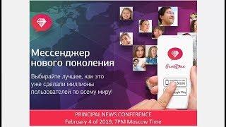 GEM4ME. PRINCIPAL NEWS CONFERENCE. 04.02.2019