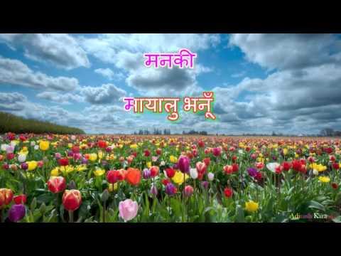 Timilai Ma Ke Bhanu Narayan Gopal Karaoke להורדה