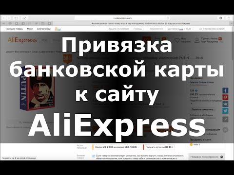 Как привязать банковскую карту к сайту AliExpress