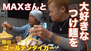 【大食い】MAXさんとタイガーしてきた1日 ゴールデンタイガー【デカ盛り】