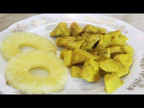 КУРИЦА КАРРИ с ананасами в сливочном соусе. ВКУСНЕНЬКО!!! 🍽