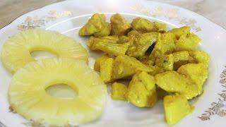 КУРИЦА КАРРИ с ананасами в сливочном соусе. ВКУСНЕНЬКО!!!