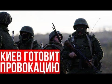 СРОЧНО! ДНР предупредили о подготовке Киевом провокаций в Горловке и Мариуполе