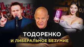 Регина Тодоренко и либеральное безумие.