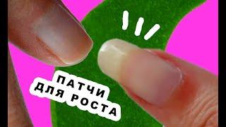 КАК БЫСТРО ОТРАСТИТЬ НОГТИ ПАТЧИ для роста ногтей в домашних условиях
