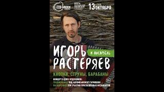 Смотреть видео Игорь Растеряев. Концерт с музыкантами. Москва онлайн