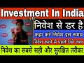 Investment in India: Investment options available in India and how should you decide where to invest