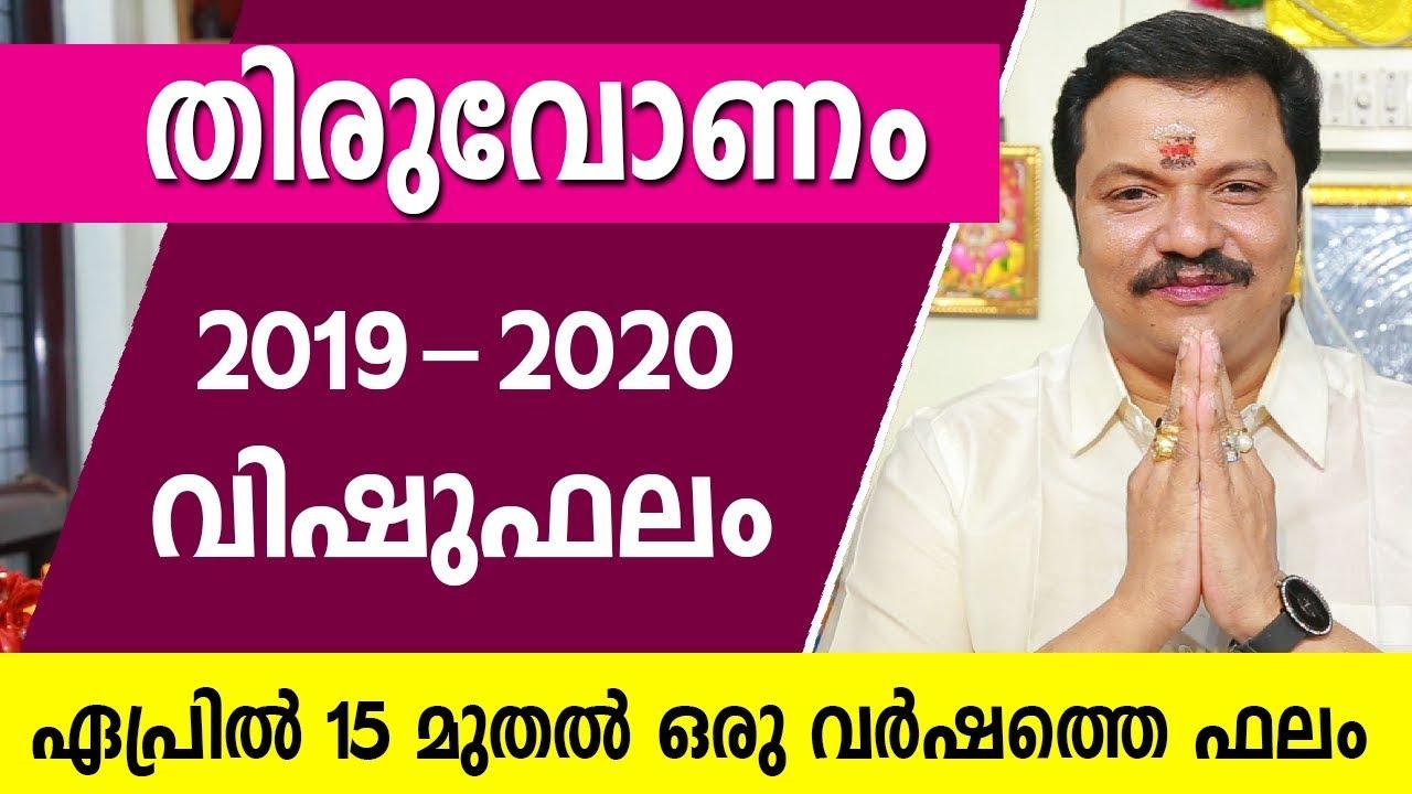 തിരുവോണം ഒരു വർഷത്തെ വിഷുഫലം   9446141155   Thiruvonam 2019 Vishu phalam    Online Astrology