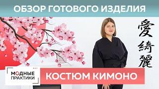 Модный теплый костюм в стиле кимоно Обзор готового изделия с Ириной Михайловной и Ольгой Паукште