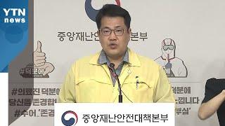 중앙재난안전대책본부 브리핑 (6월 2일) / YTN