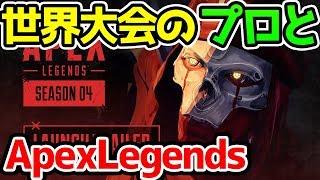 APEXプロスクリム見ながら飲み雑談(ジュース)【エーペックスレジェンズ】