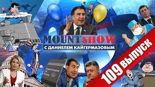 Триумфально-феерично-эпичное возвращение Саакашвили. MOUNT SHOW #109
