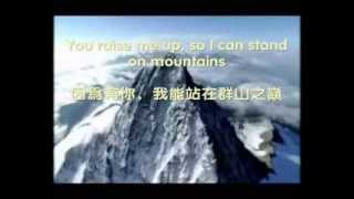 You Raise Me Up因为有你[Chinese Version]又名:你鼓舞了我