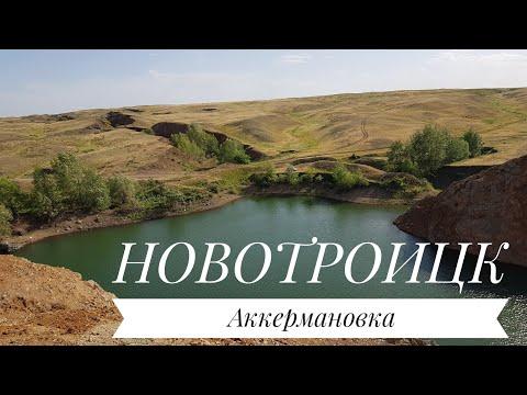 НОВОТРОИЦК / АККЕРМАНОВКА