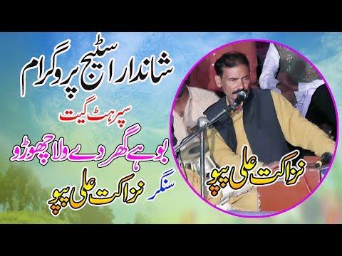 Buhy Ghar Dy Wala Choro Singer Nazakat Ali Papu -Song 2018 -By Shaheen Production