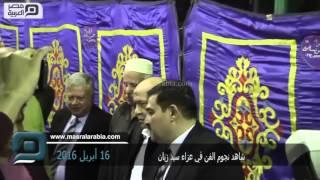 مصر العربية | شاهد نجوم الفن في عزاء سيد زيان