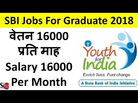 SBI Jobs For Graduate:-Salary 16000 pm || Youth for India fellowship program