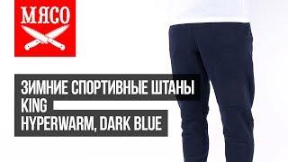 Зимние спортивные штаны King - Hyperwarm, Dark Blue. Обзор