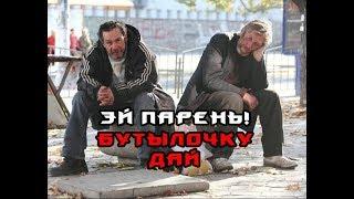 КАКОЙ ДИВНЫЙ ДИВАН (Hobo: Tough Life) #2