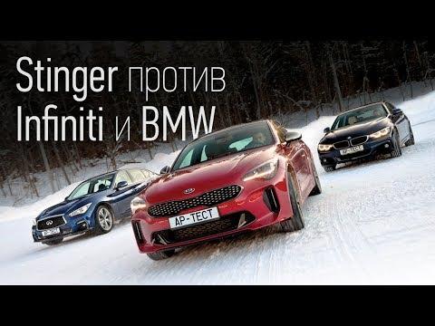 Что может адаптированный для России Kia Stinger? Сравниваем с BMW 430i Gran Coupe и Infiniti Q50
