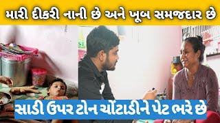 મારી દીકરી નાની છે અને ખૂબ સમજદાર છે || #popatbhai_foundation || Social Work || Help For Gujarat