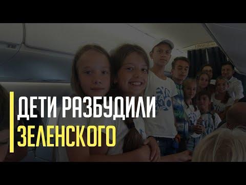 Срочно! Зеленский прилетел на рейсовом самолете в Одессу с приключениями