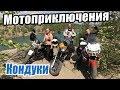 Кондуки. Путешествие на мотоциклах