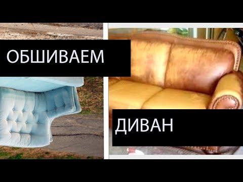 Как обшить угловой диван своими руками пошаговая инструкция