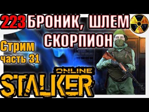Сталкер Онлайн БРОНИК, СКРПИОН, ШЛЕМ Stalker Online