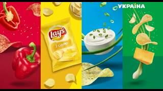 Реклама чипсов Lays (ТРК Украина, июль 2018)/ Літо смакує краще з Lays