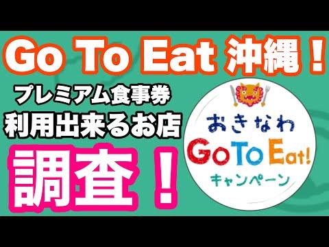 【沖縄】Go to eatキャンペーンお食事券をFamily Martで発券!!